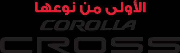 Corolla cross now in bahrain